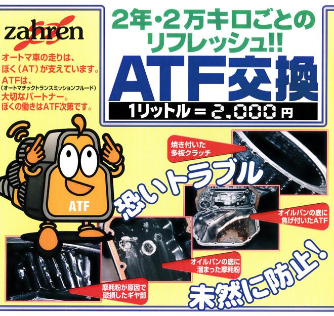 ATFは2年、2万キロごとにリフレッシュ!!